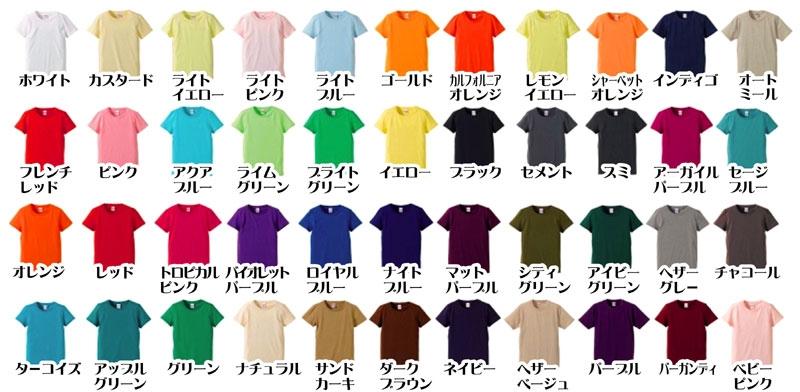 もりくらTシャツ新色見本