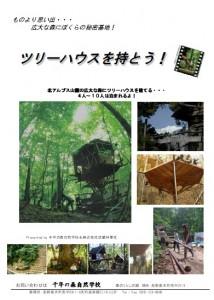 2010ツリーハウス詳細パンフレット