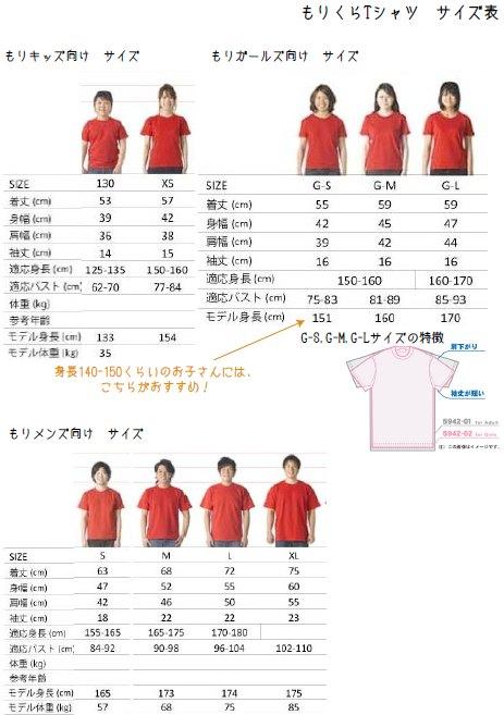 もりくらTシャツサイズ