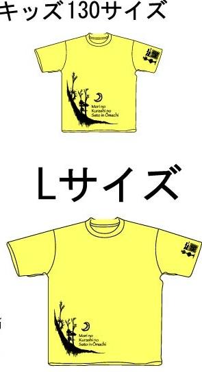 もりくらTシャツデザイン見本