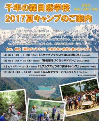 千年の森自然学校 夏キャンプ2017 詳細パンフレットはこちら!